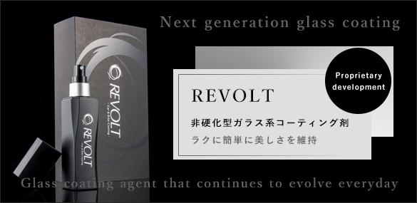 REVOLT 非硬化型ガラス系コーティング剤